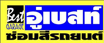 Ubest Pattani อู่เบสท์ ปัตตานี อู่กลางประกันภัย ซ่อมรถยนต์ เคาะ ปะผุ ซ่อมสีรถยนต์ พ่นสีรถยนต์ อบสีรถยนต์ ด้วยระบบ 2K มาตรฐานยุโรป